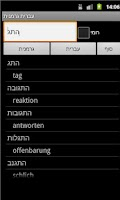 Screenshot of German Hebrew Dictionary