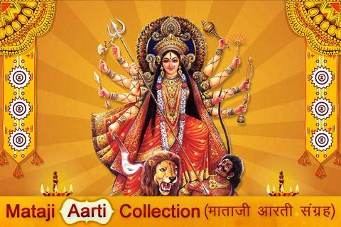 Mataji Aarti Collection