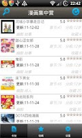 Screenshot of 漫画集中营