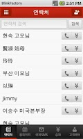 Screenshot of 중국국제전화-스마트 00300 / 國際電話,SMS,送話