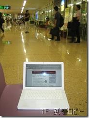 Miyazaki Airport2