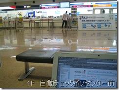 Miyazaki Airport3