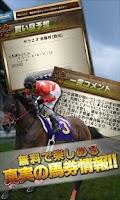 Screenshot of 特選競馬予想 THE・馬連(ウマレン)
