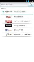 Screenshot of ウルトラ統合検索