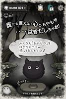 Screenshot of 新感覚コミュニティ! ネガネガ ネガにゃんこ