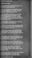 Screenshot of কুরআন (Quran in Bengali)