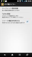 Screenshot of オナ禁タイマー
