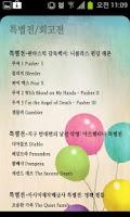 Screenshot of PiFan2012 상영작7