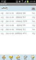 Screenshot of 땡그랑 한푼