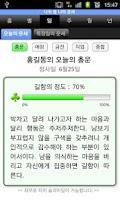 Screenshot of 인조이포춘 -나 가족 이성 지인 운세, 애정&사회 궁합