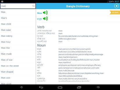 english to bangla dictionary download for mobile