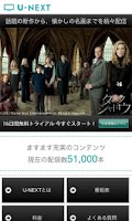 Screenshot of U-NEXT:映画/ドラマ/アニメ-日本最大級の動画アプリ