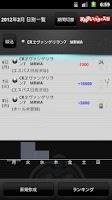 Screenshot of パチンコ・パチスロまんさい収支帳