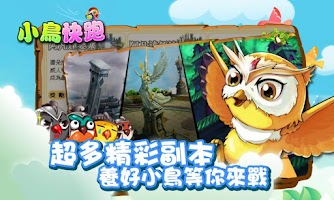 Screenshot of 小鳥快跑-2013歡樂版