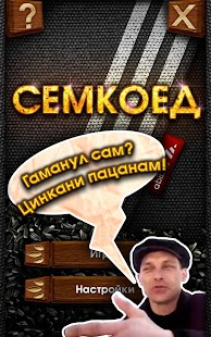 Семкоед – Miniaturansicht des Screenshots