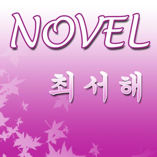 최서해 문집 書籍 App LOGO-APP開箱王