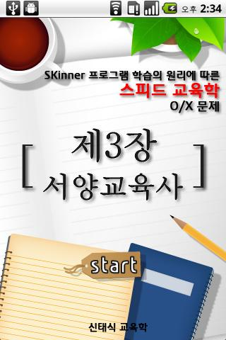 임용 교육학 최종마무리_제3장 서양 교육사