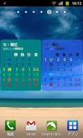 Screenshot of プロ野球速報Widget2015 Free
