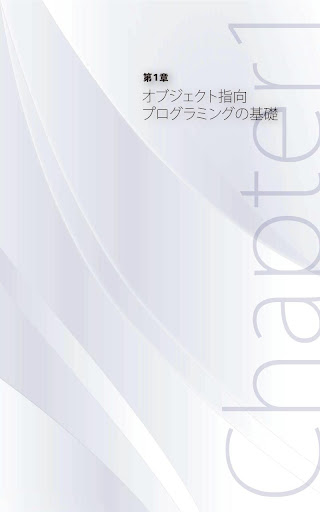 【免費書籍App】99円で学ぶ Ruby-APP點子