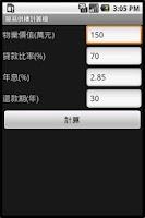 Screenshot of 簡易供樓計算機