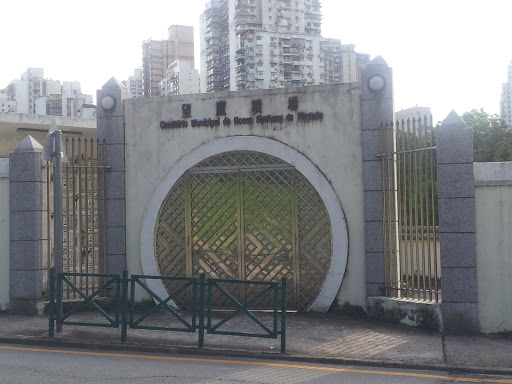 望廈墳場正門