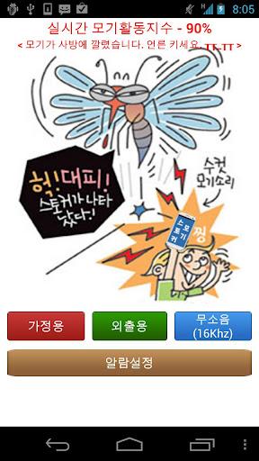 [모기퇴치] 모기 스토커 모기 활동지수 포함