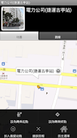 Screenshot of 轉乘通Free