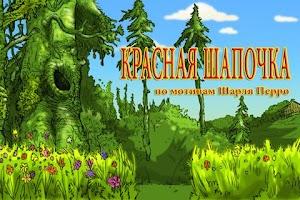 Screenshot of Красная Шапочка - Книга детям