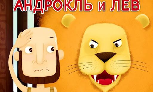 Андрокль и Лев