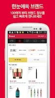 Screenshot of 뷰티톡 for Kakao - 뷰티,매거진,화장품