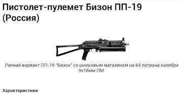 Screenshot of Оружие России