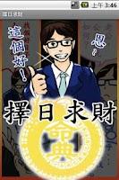 Screenshot of 擇日求財