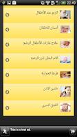 Screenshot of صحة الطفل