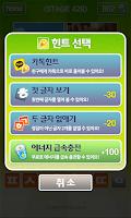 Screenshot of 넷하나연상퀴즈1000+