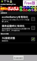 Screenshot of ecoNetBatteryPro-BatterySave-