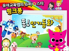 Screenshot of 핑크퐁! 인기동화