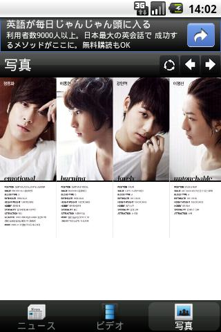 CNBLUE Mobile