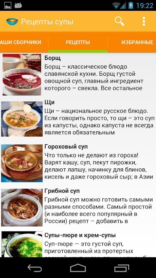 Популярные рецепты супов простые и вкусные
