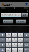 Screenshot of 光BOX+ リモコン