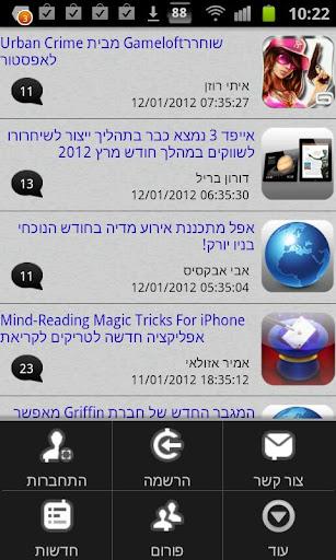 【免費新聞App】iNewsil-APP點子