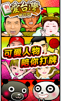 Screenshot of iTaiwan Mahjong Free