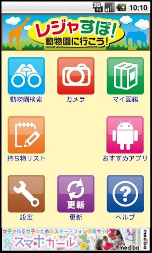 レジャすぽ!動物園に行こう!for Tablet