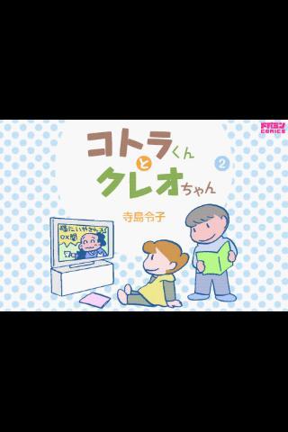 コトラくんとクレオちゃん 第2集