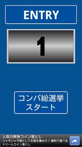 コンパ総選挙2