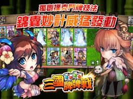 Screenshot of 三國牌牌戰