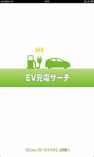 EV充電サーチ