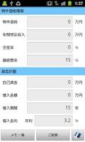 Screenshot of 不動産投資!利回り収益計算ツール