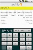 Screenshot of 진수 변환기