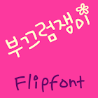 SDShyguy™ Korean Flipfont icon