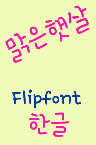【免費娛樂App】RixBrightSunshine ™ Korean Fli-APP點子